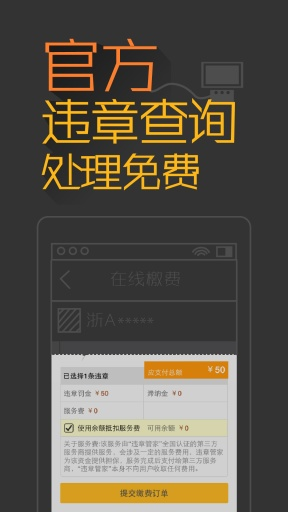 玩免費生活APP|下載橙牛违章管家-违章查询处理 app不用錢|硬是要APP