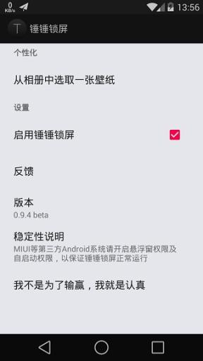 Android 5.0 的螢幕鎖定與畫面釘選 - 挨踢路人甲