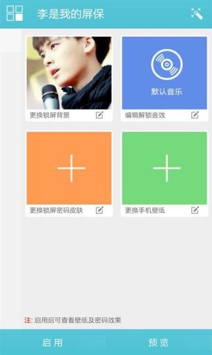 玩個人化App|李易峰主题九宫格壁纸锁屏免費|APP試玩