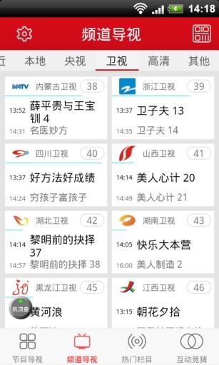 HTC智慧遥控器 生活 App-愛順發玩APP