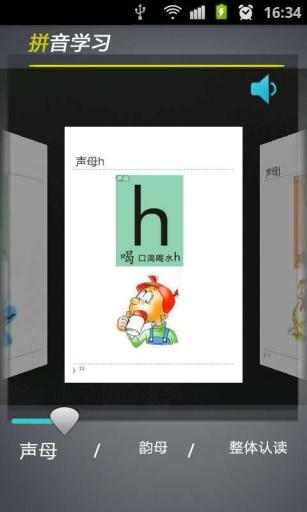拼音学习普通话100分截图1