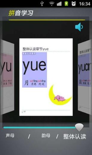 拼音学习普通话100分截图2
