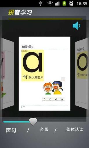拼音学习普通话100分截图3