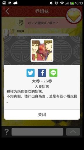三国志的请回短信汉化版