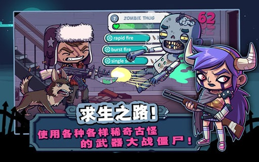 僵尸特攻队中文版截图1