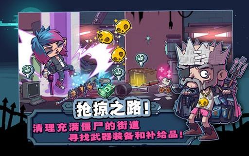 僵尸特攻队中文版截图2