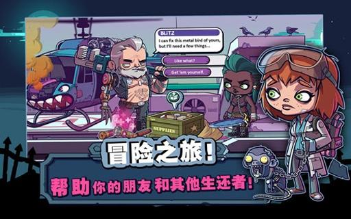 僵尸特攻队中文版截图3
