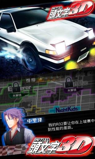 【免費賽車遊戲App】头文字3D-APP點子