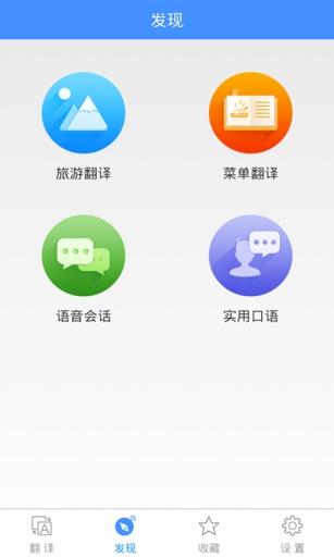 「百度翻译」安卓版免费下载- 豌豆荚
