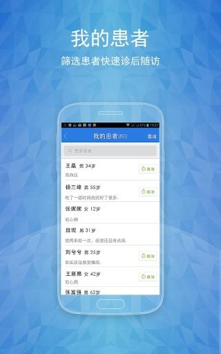 微医医生版 生活 App-愛順發玩APP