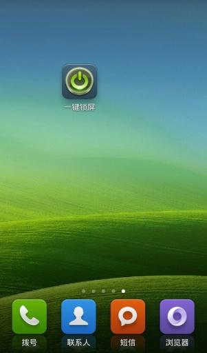 免費工具App|一键锁屏|阿達玩APP