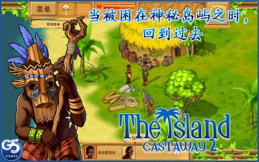 孤岛余生2 中文完整版截图0