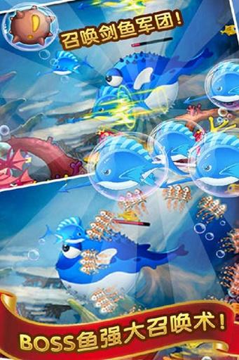 大鱼吃小鱼最强版截图4