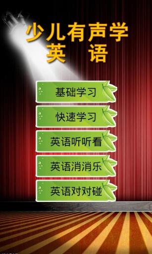 少儿有声学英语 生活 App-癮科技App