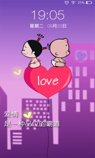 甜蜜爱情主题锁屏