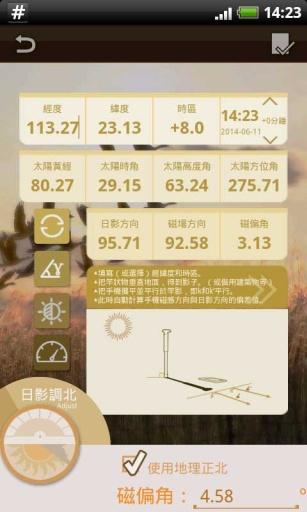 阳宅风水罗盘 生活 App-癮科技App