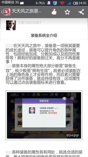 【免費遊戲App】天天风之旅易玩攻略-APP點子