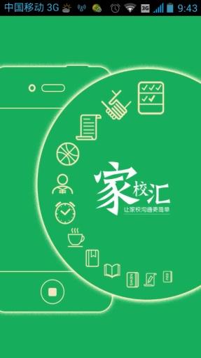 家校汇 社交 App-癮科技App