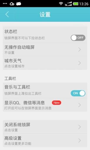 美丽的邂逅主题锁屏 個人化 App-癮科技App