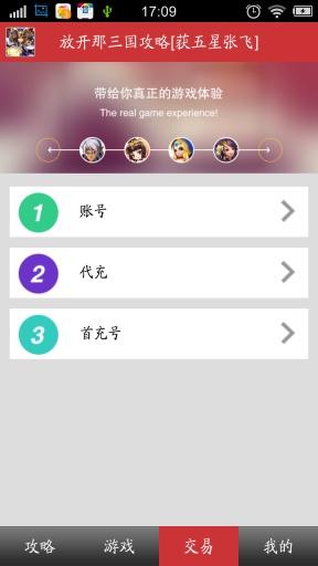 【免費策略App】放开那三国攻略[获五星张飞]-APP點子