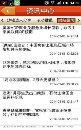 白银纸白银行情分析安卓版 財經 App-癮科技App