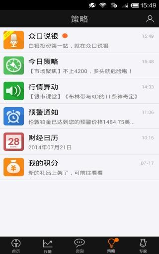 玩免費財經APP 下載银天下-黄金白银 app不用錢 硬是要APP