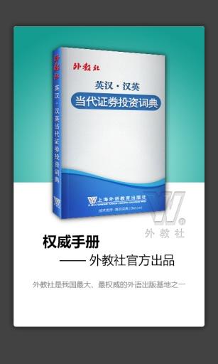 外教社市场营销英语词典 海词出品