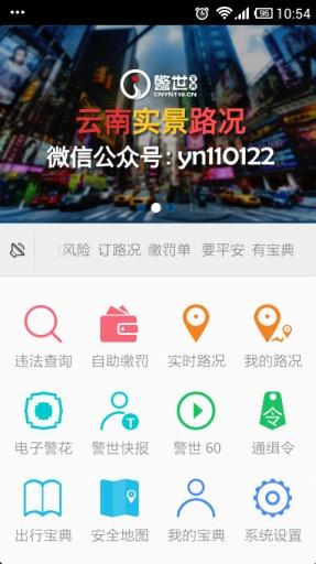 警世宝典—云南车辆缴罚 生活 App-愛順發玩APP