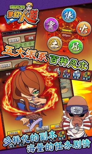 梦幻火影(跨服战) 網游RPG App-癮科技App