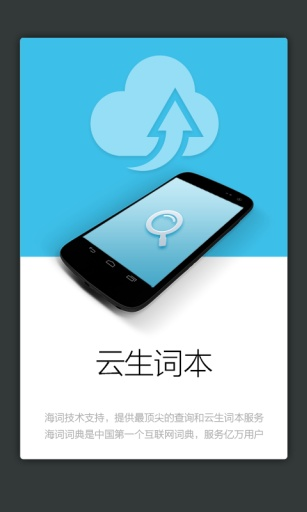 外教社数学英语词典 海词出品 生產應用 App-愛順發玩APP