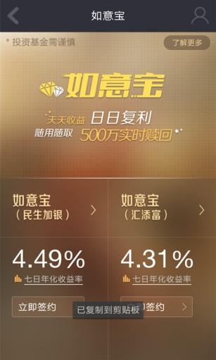 玩免費財經APP|下載中国民生银行直销银行 app不用錢|硬是要APP