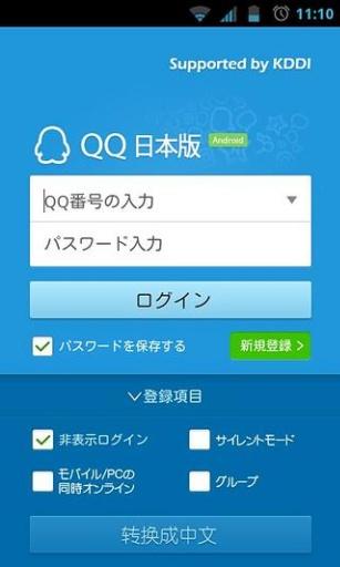 QQ日本版截图1