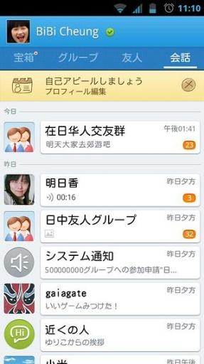 QQ日本版截图3