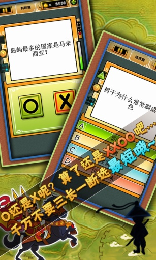 玩益智App 单骑闯题关免費 APP試玩