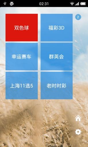 大乐透 生活 App-愛順發玩APP