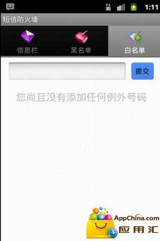 玩工具App|短信防火墙免費|APP試玩