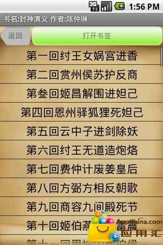 中国古典名著-封神演义