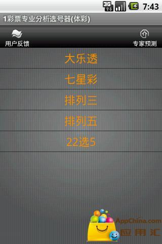 彩票专业分析选号器(体彩)正式版