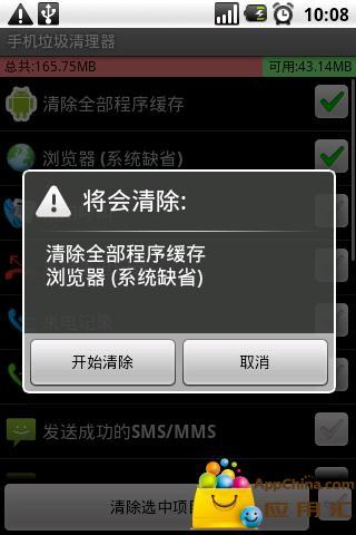 玩免費工具APP|下載手机垃圾清理器 app不用錢|硬是要APP