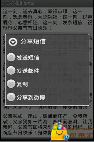 节日假日祝福短信大全 生活 App-愛順發玩APP