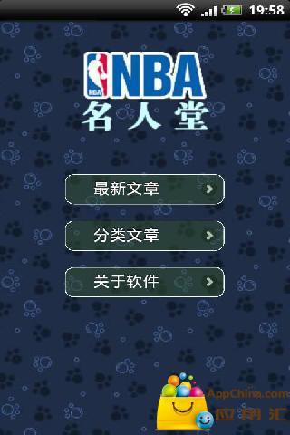 NBA名人堂历史全景