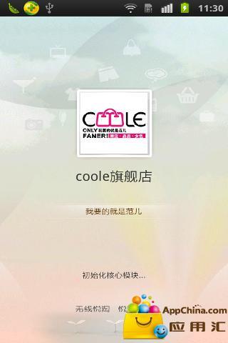 coole旗舰店