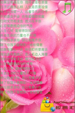 情歌连连唱(2012情人节版) 媒體與影片 App-癮科技App