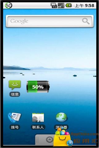 玩工具App 电量美化免費 APP試玩