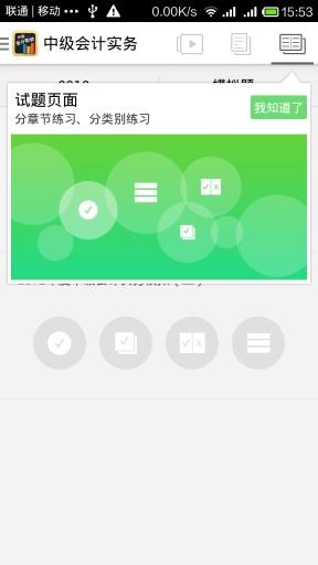 中级会计职称智能题库 生產應用 App-癮科技App