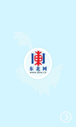 东北网新闻