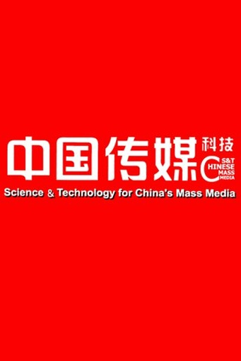 中国传媒科技 書籍 App-癮科技App