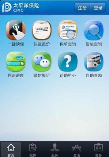 長庚e指通服務- Google Play Android 應用程式