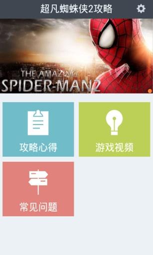 超凡蜘蛛侠2 for 天天看攻略