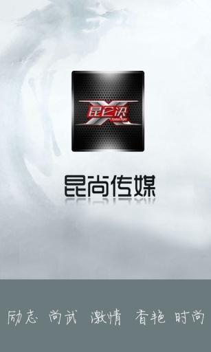 昆仑决-中国最大的搏击社区